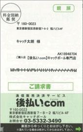 後払い.com請求書サンプル画像