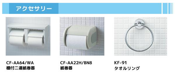 トイレアクセサリーはオプションからお選びください